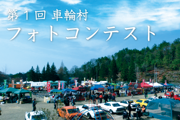 第1回車輪村フォトコンテスト開催中!