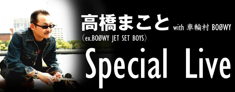 高橋まこと(ex.BOØWY JET SET BOYS)with 車輪村BOØWYスペシャルライブ
