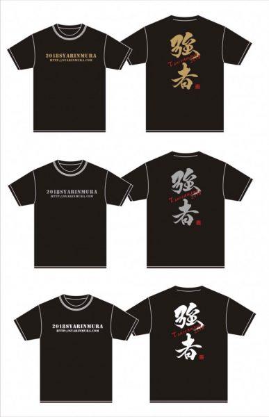 『強者/TSUWAMONO』Tシャツプレゼント!