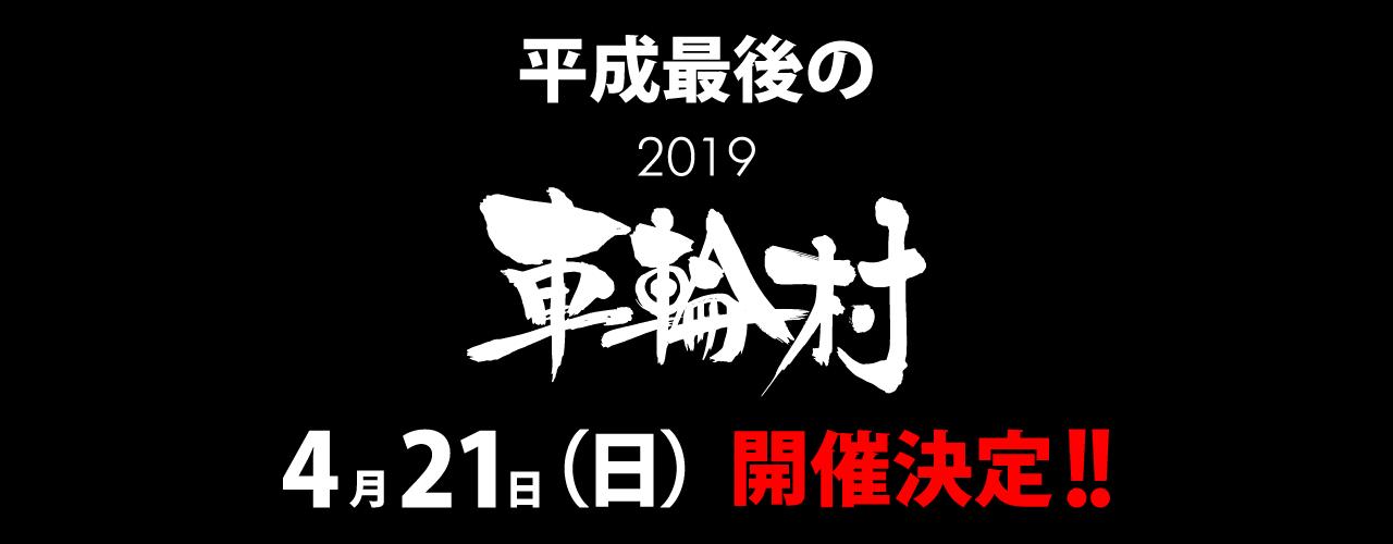 2019車輪村