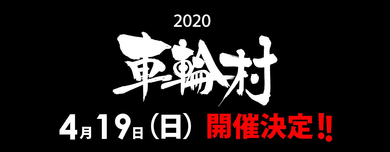 2020車輪村開催日のお知らせ